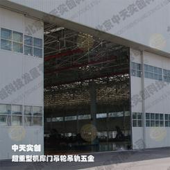 机库大门吊轮吊轨五金,机库推拉门配件承重1.5吨