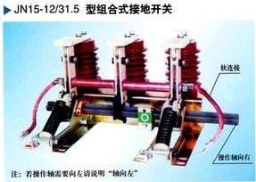 JN15-12/31.5户内高压接地开关