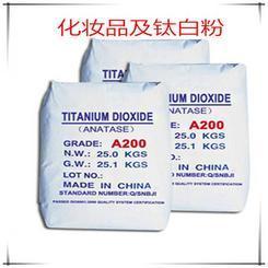 环保型钛白粉A200超低重金属化妆品填料可用
