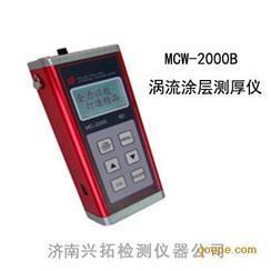 供应MCW-2000B涡流涂层测厚仪