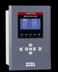 NDW100系列微机保护装置
