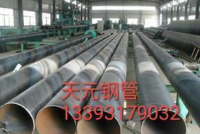 天元供应 集体供热钢管管道 通风钢管