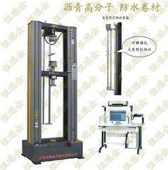 微机控制高分子防水卷材试验机(大变形)