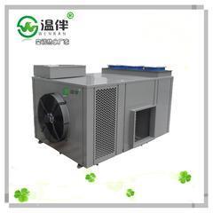 供应温伴食品热泵烘干机,高温热泵烘干机,厂家直销,热泵热水器