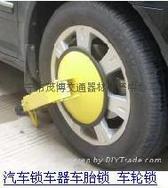 南宁茂博汽车防盗车轮锁锁车器