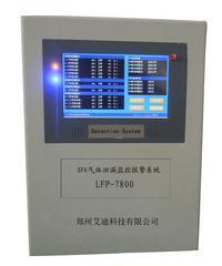 LFP-7000型SF6泄漏监控报警系统