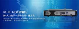 国信华源GX-8011无线预警广播