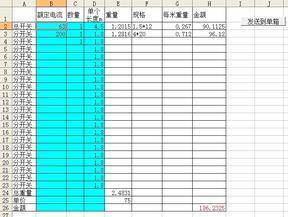 小林电气报价系统V7.48注册版