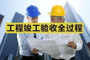 惠州环保竣工验收惠州环保验收办事流程详细介绍