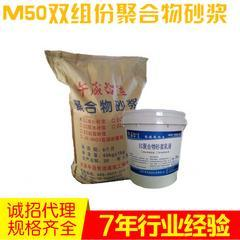 高强渗透性聚合物砂浆