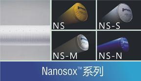 纳诺(Nanosox)永久阻燃系列风管
