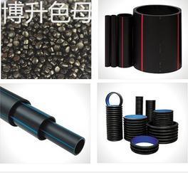 管材专用黑色母料厂家东莞市博升塑料科技有限公司