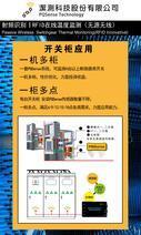 射频识别(RFID)无源无线测温