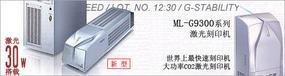 ML-G9300系列激光刻印机