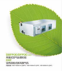 开利吊顶式空气处理机组DBFP