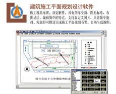 建筑施工平面规划软件