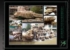 上海市《闲居天下》叠水塑石假山
