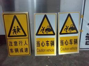 交通标志牌|标识牌|指路牌分类