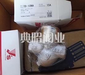 耀希达凯TD-10NA热动力疏水阀