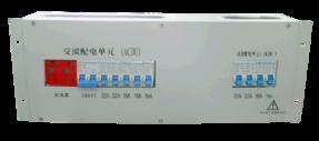 8203;交、直流配电单元
