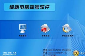 维新(V2.0)摇号选房软件标准版