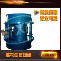 电动煤气调压阀组TYFZ型