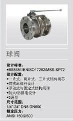 Shipham球阀/阀门-(镍铝青铜/双相钢材质)进口阀门