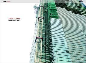 福牌180明、隐框构件式玻璃幕墙
