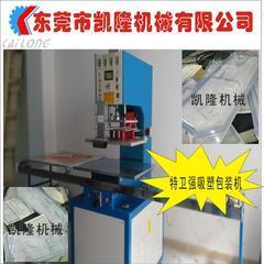 医疗用品一次性消毒特卫强吸塑包装机 高周波熔接机