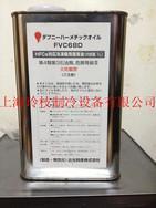 日立fvc68d冷冻油