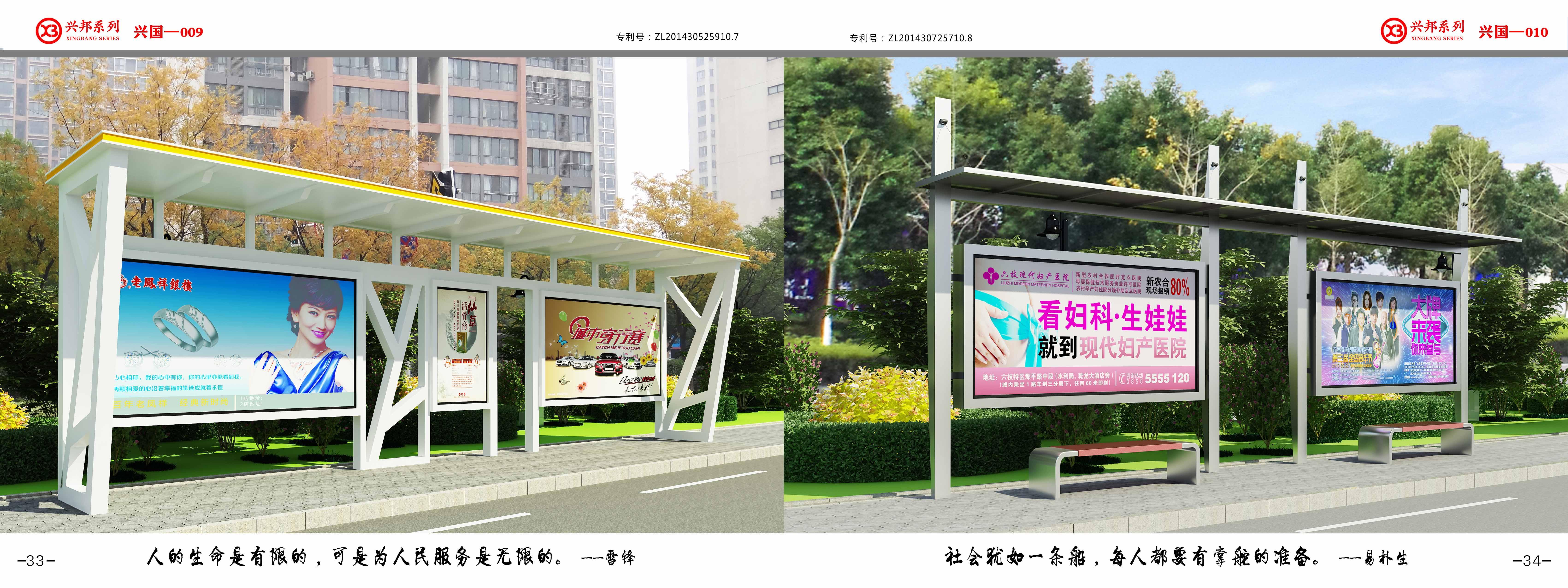 江苏飞马公交站台