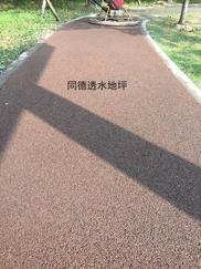 同德透水地坪施工工艺