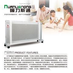 暖力斯通牌碳晶电暖器-1200W