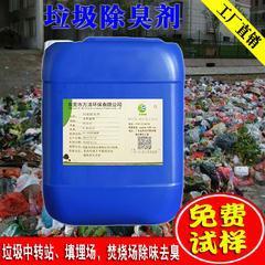垃圾除臭剂生产厂家 专业垃圾恶臭处理