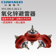 川雷 HY1.5W-0.28/1.3氧化锌避雷器