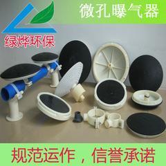 膜片式曝气头设备