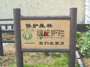 仿木标牌,标识牌,标志牌,仿木小品,园林绿化