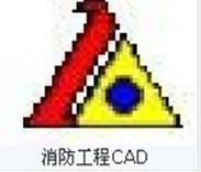 消防工程CAD