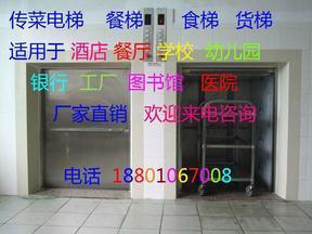 保定KN-200型保定酒店传菜电梯【北京鸿远实创】