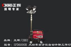 大功率全方位自动升降工作灯SFD6000B,发电机升降灯