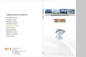钢结构设计软件3D3SV10手册