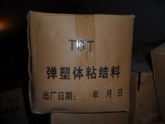 TST伸缩缝厂家
