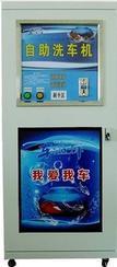 自助微水泡沫洗车机