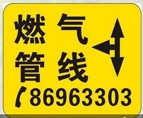 厂家供应华润燃气管线标志牌粘贴式走向牌报价