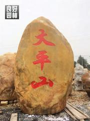 路口标志石,黄蜡石刻字 广东黄蜡石价格 学校景观石