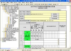 海南省建筑工程竣工资料统一用表 V2008版