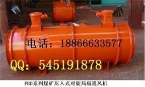 FBD-75KW局扇/淄博风机供/FBD局扇风机