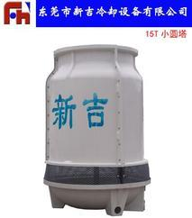 供应XJY-10T逆流式圆形冷却塔