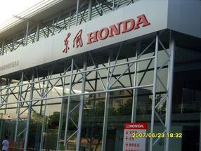 东风本田汽车展厅15mm钢化玻璃幕墙