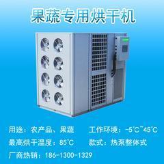 亿思欧热泵烘干机供应,农产品烘干,海鲜烘干,药材等